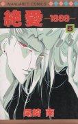 尾崎南の、漫画、絶愛1989の最終巻です。