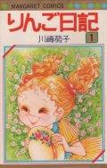 りんご日記 川崎苑子
