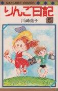 川崎苑子の、漫画、りんご日記の表紙画像です。