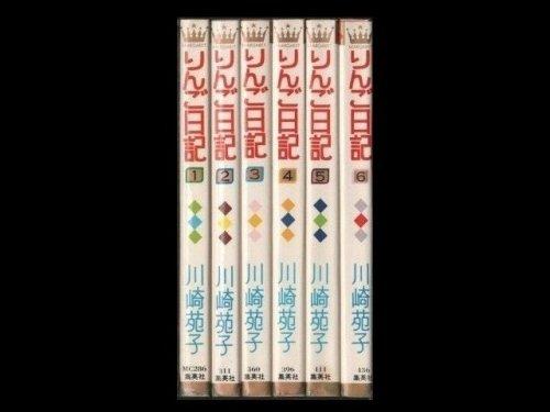 コミックセットの通販は[漫画全巻セット専門店]で!1: りんご日記 川崎苑子