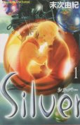 Silverシルバー、コミック1巻です。漫画の作者は、末次由紀です。
