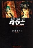 観測者タマミ、コミック1巻です。漫画の作者は、井田ヒロトです。