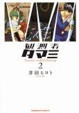 観測者タマミ、単行本2巻です。マンガの作者は、井田ヒロトです。