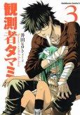 観測者タマミ、コミック本3巻です。漫画家は、井田ヒロトです。