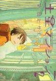 土星マンション、単行本2巻です。マンガの作者は、岩岡ヒサエです。