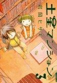 土星マンション、コミック本3巻です。漫画家は、岩岡ヒサエです。