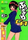 ぶっちぎりCA、単行本2巻です。マンガの作者は、大和田秀樹です。