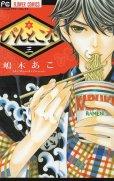 ぴんとこな、コミック本3巻です。漫画家は、嶋木あこです。