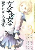 文学少女と死にたがりの道化、コミック本3巻です。漫画家は、高坂りとです。