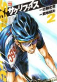 サクリファイス、単行本2巻です。マンガの作者は、菊池昭夫です。