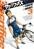 サクリファイス、コミック本3巻です。漫画家は、菊池昭夫です。