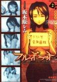 フルイドラット、単行本2巻です。マンガの作者は、坂木原レムです。