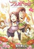 フルイドラット、コミック本3巻です。漫画家は、坂木原レムです。