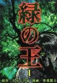 緑の王、コミック1巻です。漫画の作者は、曽我篤士です。