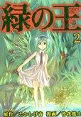 緑の王、単行本2巻です。マンガの作者は、曽我篤士です。
