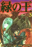 緑の王、コミック本3巻です。漫画家は、曽我篤士です。