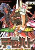 デーモンハート、コミック1巻です。漫画の作者は、西川秀明です。