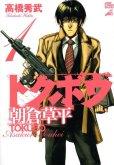 トクボウ朝倉草平、コミック1巻です。漫画の作者は、高橋秀武です。