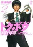 トクボウ朝倉草平、単行本2巻です。マンガの作者は、高橋秀武です。