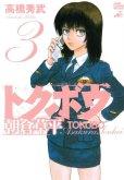 トクボウ朝倉草平、コミック本3巻です。漫画家は、高橋秀武です。