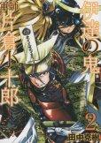 伊達の鬼軍師片倉小十郎、単行本2巻です。マンガの作者は、田中克樹です。