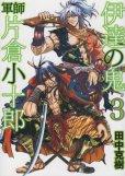 伊達の鬼軍師片倉小十郎、コミック本3巻です。漫画家は、田中克樹です。