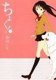 ちょく、コミック本3巻です。漫画家は、谷川ニコです。