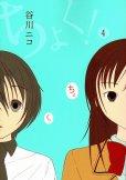 谷川ニコの、漫画、ちょくの表紙画像です。
