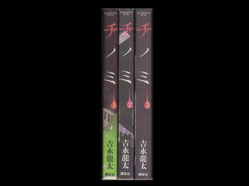 コミックセットの通販は[漫画全巻セット専門店]で!1: チノミ 吉永龍太
