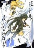 死神様に最期のお願いを、単行本2巻です。マンガの作者は、山口ミコトです。
