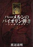 ハーメルンのバイオリン弾きシェルクンチク、コミック本3巻です。漫画家は、渡辺道明です。