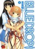 BLUEDROP天使の僕ら、単行本2巻です。マンガの作者は、吉富昭仁です。