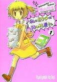私のおウチはHON屋さん、コミック1巻です。漫画の作者は、横山知生です。