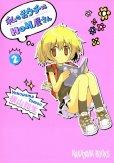 私のおウチはHON屋さん、単行本2巻です。マンガの作者は、横山知生です。