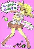 私のおウチはHON屋さん、コミック本3巻です。漫画家は、横山知生です。