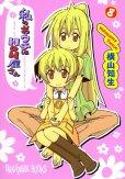 横山知生の、漫画、私のおウチはHON屋さんの最終巻です。