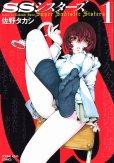 SSシスターズ、コミック1巻です。漫画の作者は、佐野タカシです。