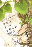 クロスアンドクライム、コミック本3巻です。漫画家は、葉月京です。
