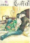 夏の前日吉田基已、単行本2巻です。マンガの作者は、です。