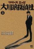 人気コミック、リバースエッジ大川端探偵社、単行本の3巻です。漫画家は、たなか亜希夫です。