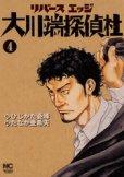 人気マンガ、リバースエッジ大川端探偵社、漫画本の4巻です。作者は、たなか亜希夫です。