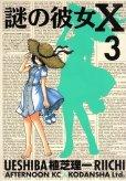謎の彼女X、コミック本3巻です。漫画家は、植芝理一です。