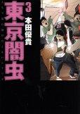 東京闇虫、コミック本3巻です。漫画家は、本田優貴です。