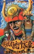 影武者徳川家康、コミック本3巻です。漫画家は、原哲夫です。