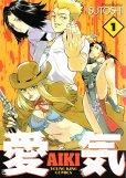 愛気AIKI、コミック1巻です。漫画の作者は、ISUTOSHIです。