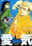 愛気AIKI、コミック本3巻です。漫画家は、ISUTOSHIです。