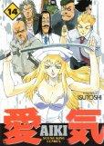 ISUTOSHIの、漫画、愛気AIKIの最終巻です。