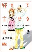 好きって言わせる方法、コミック1巻です。漫画の作者は、永田正実です。