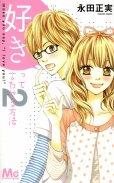 好きって言わせる方法、単行本2巻です。マンガの作者は、永田正実です。