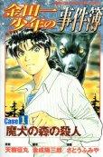 金田一少年の事件簿caseシリーズ、コミック1巻です。漫画の作者は、さとうふみやです。
